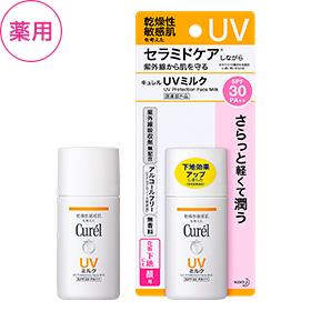 キュレル UVミルク SPF30 【医薬部外品】